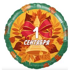"""Шарик (18''/46 см) фольга """"1 сентября"""" с гелием"""