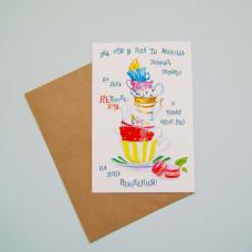 """Открыточка ручной работы -  Акварель 5х8 """"364 дня в году ты можешь получать подарки на день Нерождения. И только один раз на День Рождения."""""""