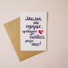 """Открыточка ручной работы -  Акварель 10х15 """"Мама-это сердце, которое бьётся ради нас!"""""""