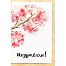 """Открыточка ручной работы -  Акварель 10х15 """"Поздравляю!"""""""