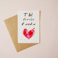 """Открыточка ручной работы -  Акварель 10х15 """"Ты всегда в моём сердце"""""""