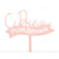 Топпер, С Днем Рождения! (лента), Розовый, 12*15 см