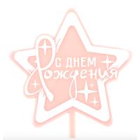 Топпер, Звезда, С Днем Рождения! (искры), Розовый, 10*15 см