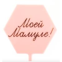Топпер, Моей Мамуле!, Розовый, 10*16 см